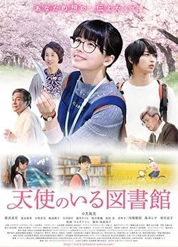 《天使图书馆》2017年日本剧情电影在线观看