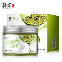 HANKEY Mung Bean Mud Black Black Head Remove Face Mask 100g Skin Care Mite Acne Treatment Facial Mask Whitening Face Black Mask