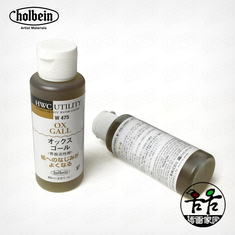 Japan Import Watercolor Media Holbein W475, Japanese Bile Pigment, Watercolor Agent, Surfactant japan holbein expert level transparent watercolor seven gods 12 colors 1 2ml solid watercolor trial tray dispensing plate