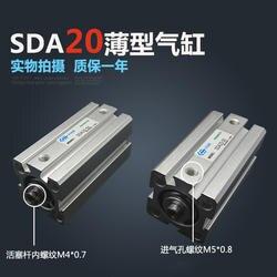 SDA20 * 50-S Бесплатная доставка 20 мм диаметр 50 мм Ход Компактный цилиндры воздуха SDA20X50-S двойного действия воздуха пневматический цилиндр