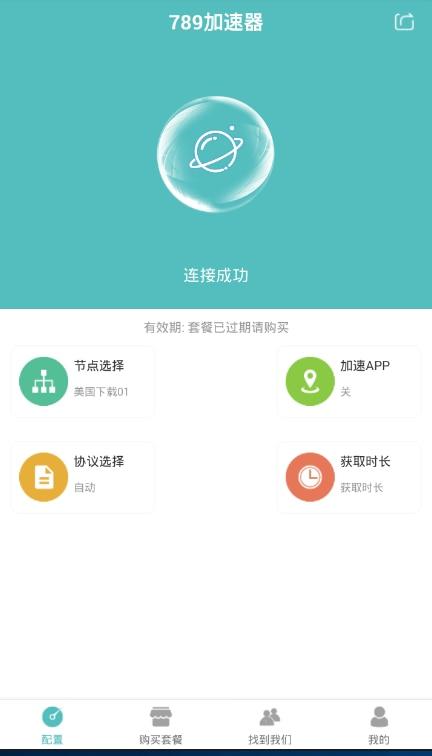 安卓789加速器1.5.5全新破解版 _糖豆娱乐网