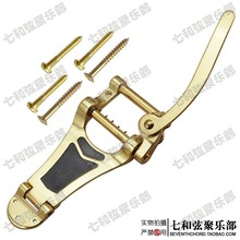Golden metal jazz bridge tailpiece big shaking bar electric guitar vibrato system bridge