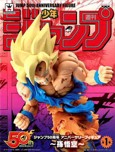 Dragon Ball Z Original Banpresto JUMP 50th ANNIVERSARY FIGURE - Super Saiyan Son Goku / Gokou dragon ball son gokou figure original banpresto genki dama spirit bomb dxf super saiyan figure dragon ball z action figuras