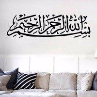 Large Size 145*42cm Wall Decals Islamic Muslim Arabic Bismillah Quran Calligraphy Art Wall Sticker Home Decor Living Room S379