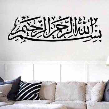 Large Size 145*42cm Wall Decals Islamic Muslim Arabic Bismillah Quran Calligraphy Art Wall Sticker Home Decor Living Room S379 1