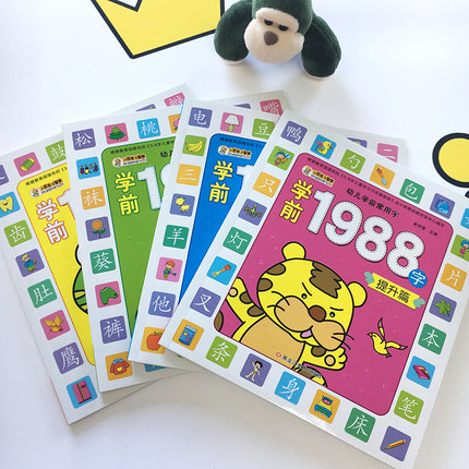 4pcs 1988 Words Books Early Education Baby Kids Preschool Learning Chinese characters cards with picture and pinyin for 0 6 age in Books from Office School Supplies
