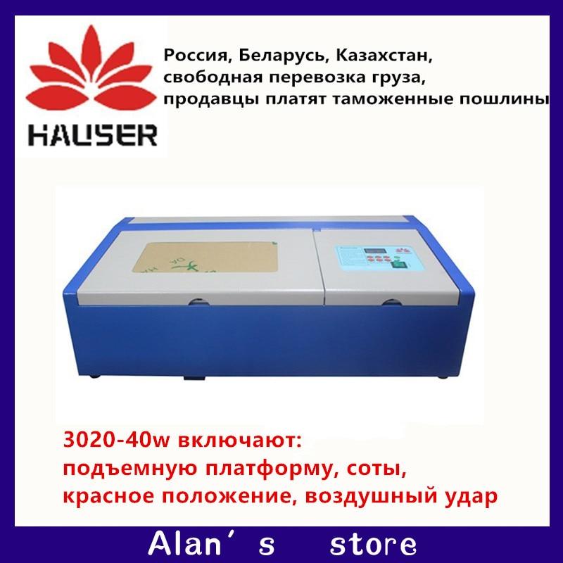 Livraison gratuite 3020 grande puissance machine de gravure laser, Co2 laser graveur 40 w, industrielle laser cutter, grande puissance laser module