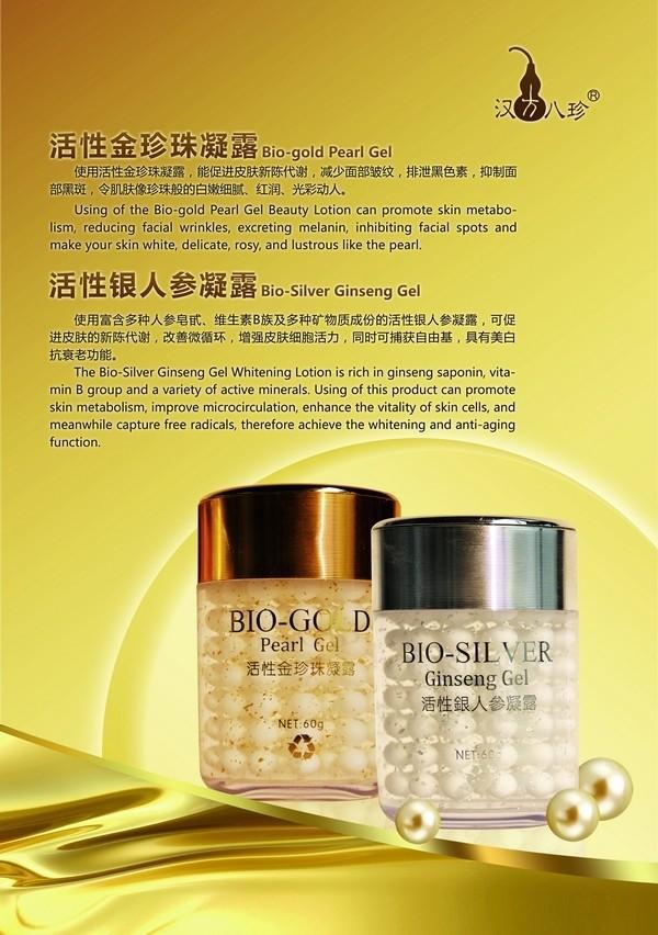 Krem për fytyrën Xhel Xhenxhefil Bio-argjendi (krem nate) * 1 copë & Xhel Pearl Bio-Ari (krem ditor) * 1 copë ..