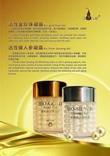 Face cream Bio-silver Ginseng Gel (night cream)*1pcs &Bio-Gold Pearl Gel(day cream) *1pcs ..
