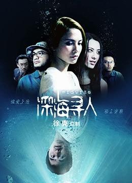 《深海寻人》2008年中国大陆,香港剧情,奇幻,恐怖电影在线观看