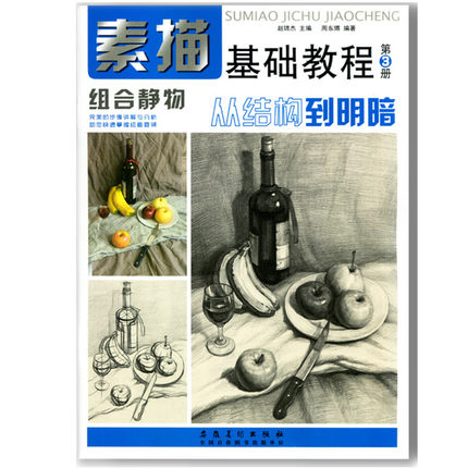 Chinese painting art books Chinese From structure to shading still life pencil painting Sketch drawing bookChinese painting art books Chinese From structure to shading still life pencil painting Sketch drawing book