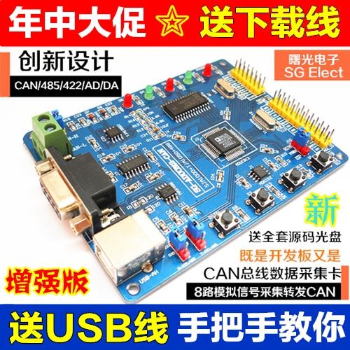 8 way CAN data acquisition card, CAN bus development board module, ADUC812 / SJA1000 485