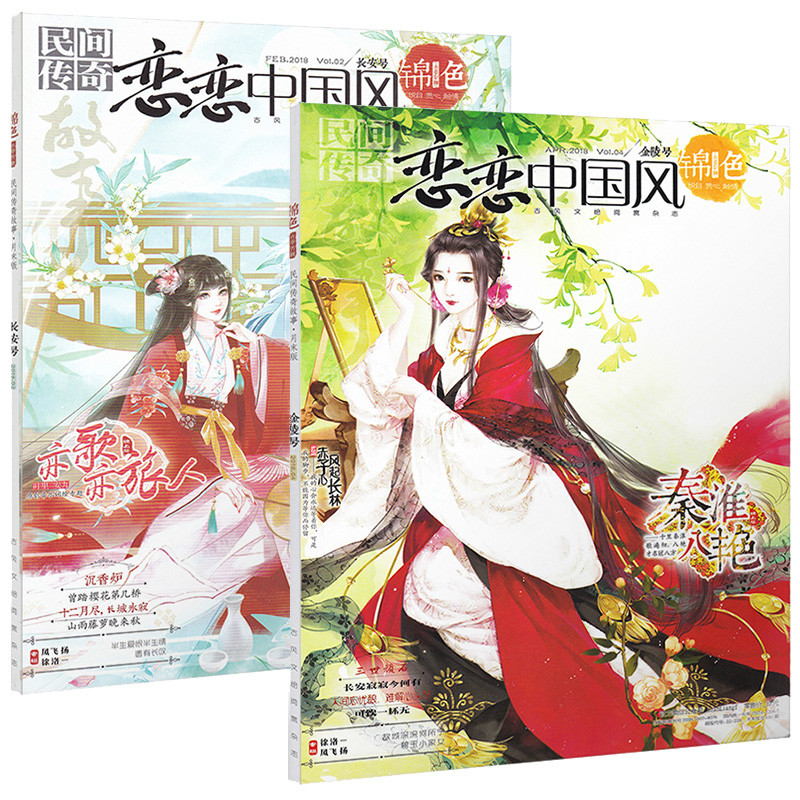 Lianlian Zhongguofeng Chinese Ancient Style Classical Novel Serial Magazine with Beautiful Retro Chinese Drawings and Comics joan escandell handmade illustration 1 000 retro style drawings