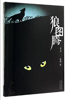 Wolf Totem (Revised Edition)(Chinese Edition) topgrading revised php edition