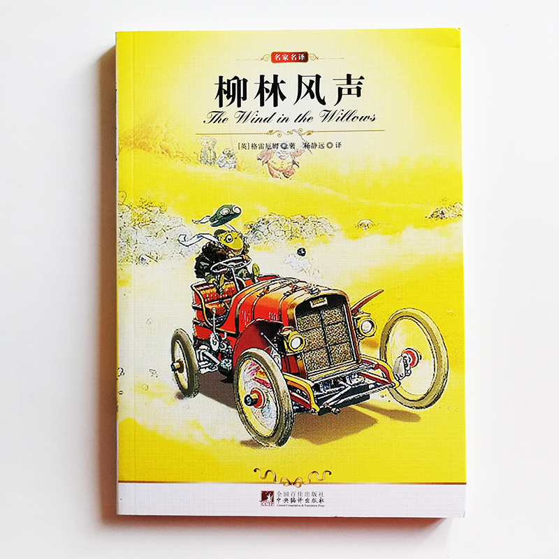 The Wind In The Willows By Kenneth Grahame Chinese Version Book For Children Simplified Chinese No Pinyin