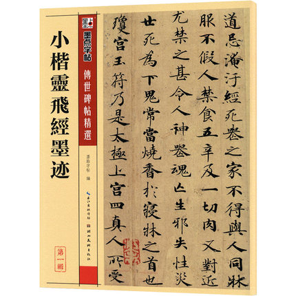 Lingfei Jing Xiaokai Brush Writing Xiao Kai Calligraphy Copybook / Chinese Traditional Copy Book For Mo Bi Zi