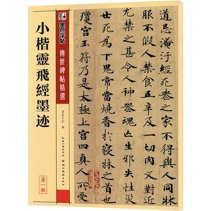 Lingfei Jing Xiaokai Brush Writing Xiao Kai Calligraphy Copybook / Chinese Traditional Copy Book For Mo Bi Zi
