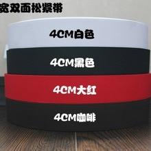 40mm RED/white/black/coffee Knitting Elastic Tape /Elastic S