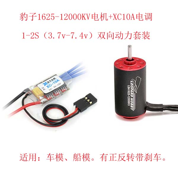 Dc 16 * 25mm 3.7-7.4v 1625-12000kv Brushless Motor + 10a Two-way Electric Toys / Remote Control Car / Diy Accessories free shipping 3v 0 2a 12000rpm r130 mini micro dc motor for diy toys hobbies smart car motor fod remote control car