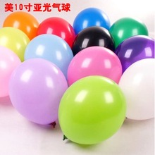 Party Latex Inflatable Balloons outdoor kid children toy 10inch Air Ball Happy Birthday Wedding Decoration outdoor activity цена