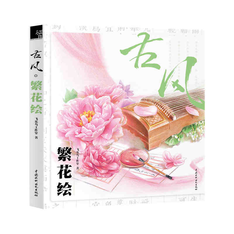 The flowers painted ancient illustration tutorial books, ancient comic drawing techniques, art textbooks wing chun boji tutorial