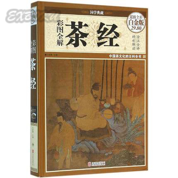 A Thorough Explanation Of The Classics Of Tea With Selected Colored Pictures (Hardcover) (Chinese Edition)