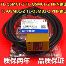 OMRON metal proximity switch   TL-Q5MC1-Z TL-Q5MC2 TL-Q5MB2-Z TL-Q5MB1-Z free shipping 2pcs lot new proximity switch tl w5e1 or tl w5f1 sensor