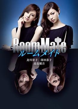 《室友》2013年日本恐怖电影在线观看