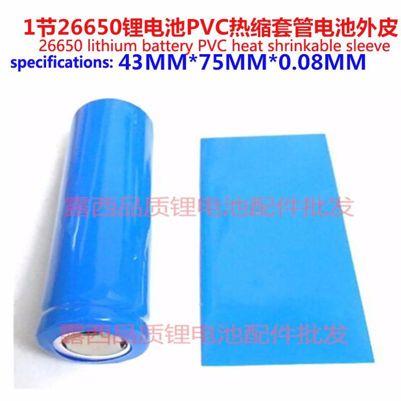 Купить с кэшбэком 100pcs/lot Section 26650 lithium battery package casing battery sheath PVC heat shrinkable film battery battery casing skin