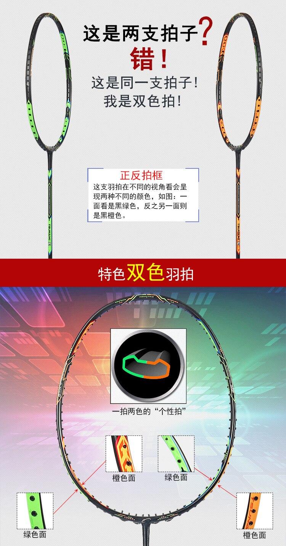 Crossway 2Pcs Competition Level Professional Badminton Rackets Doubles Training Sport Game Badmintonrackets Carbon Lightest 75G 1