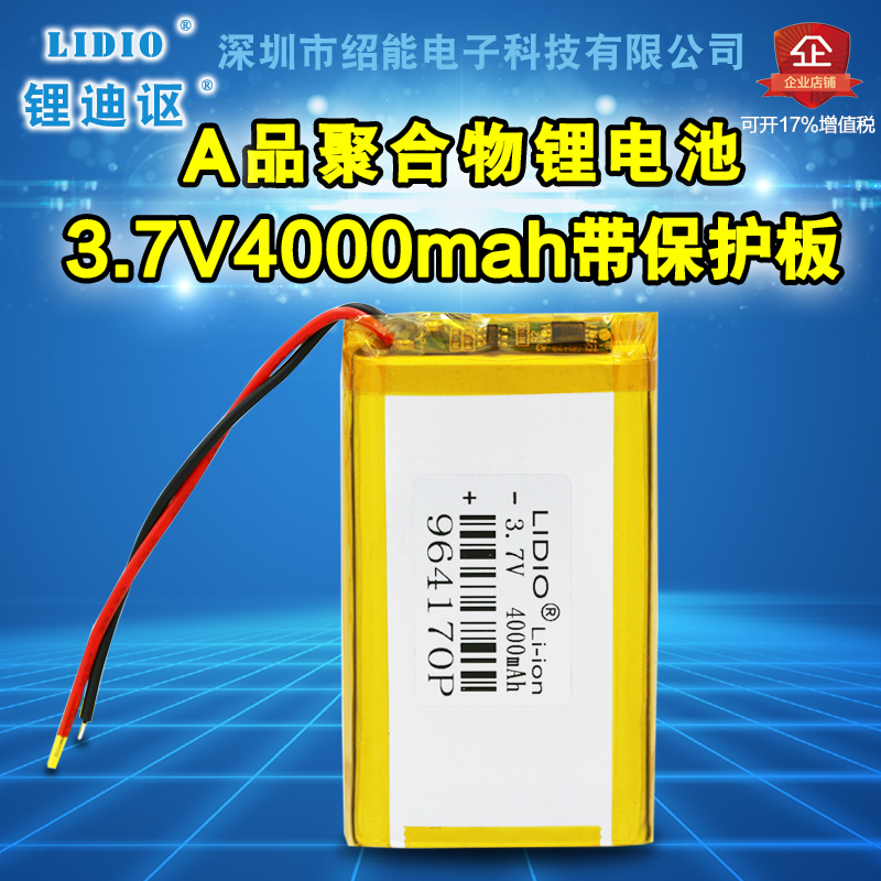 3.7V4000mah explosion-proof polymer lithium battery 964170 luminescent medical equipment glucose analyzer.gps headphone MP3 ...