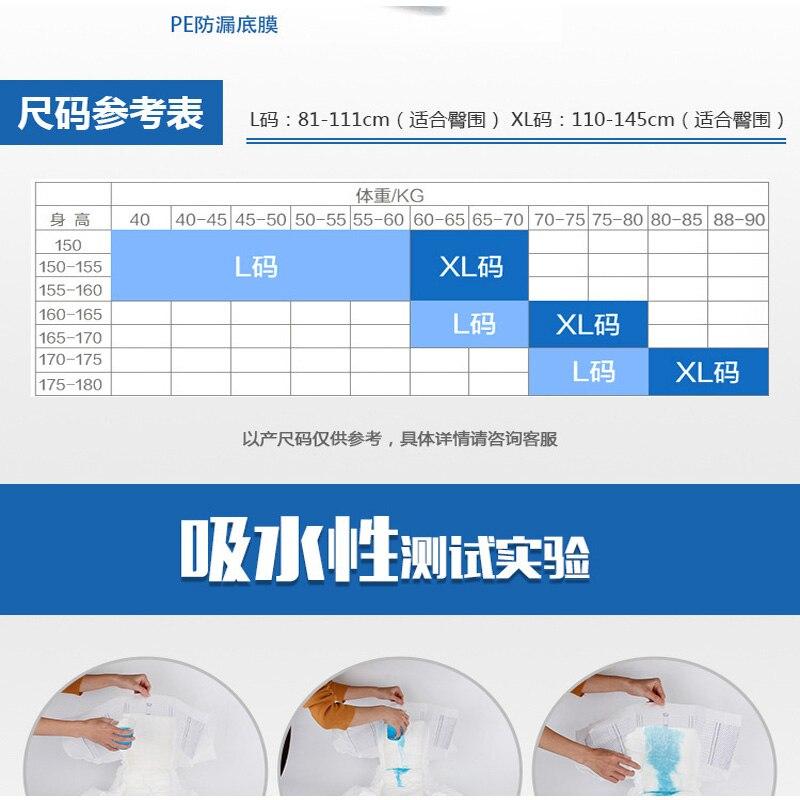 Высокое качество 10 шт. Одноразовые L большие подгузники для взрослых  подходящие для ухода за пожил