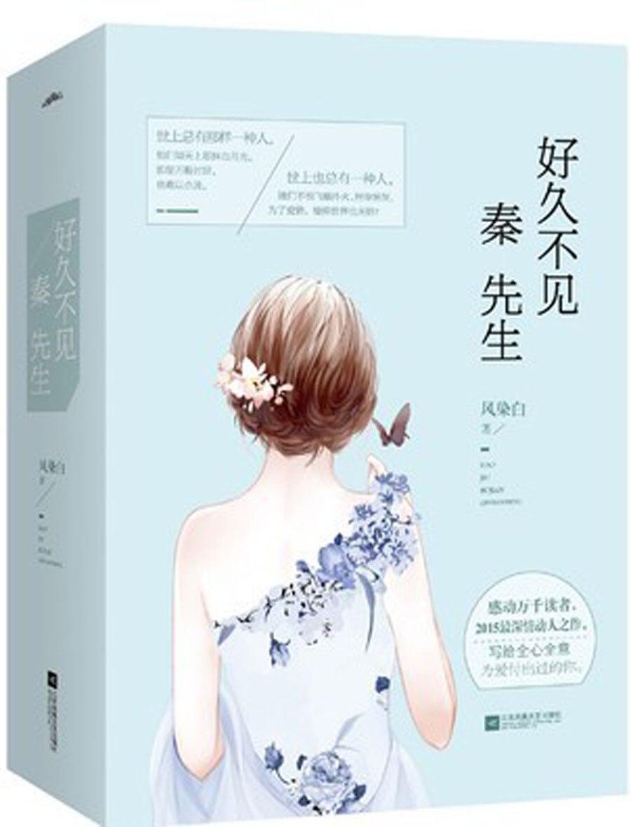 Classic Modern Literature Book In Chinese: Hao Jiu Bu Jian Qin Xian Sheng. Chinese Famous Fiction Book
