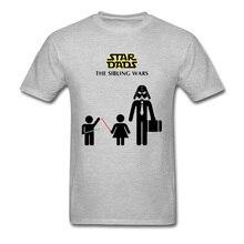 Star Dads The Sibling Wars Darth Vader Starwars Tshirt Slim Fit Summer 100% Cotton Crewneck Mens Tops & Tees Grey Clothing Shirt my dads
