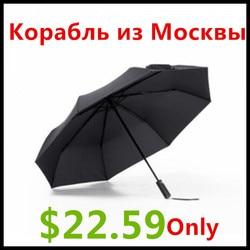 (Ship From RU) Original New Xiaomi Mijia Automatic Sunny Rainy Umbrella Aluminum Windproof Waterproof UV Man woman Summer Winter
