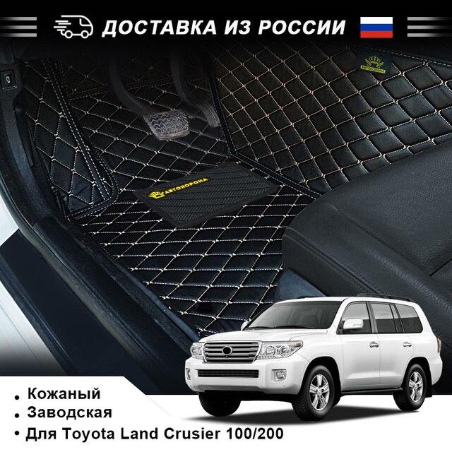 ROWNFUR 3D Car Floor Mats For Toyota Land Cruiser 100 200 Waterproof Leather Floor Mats Car-styling Interior Car Carpet Mat