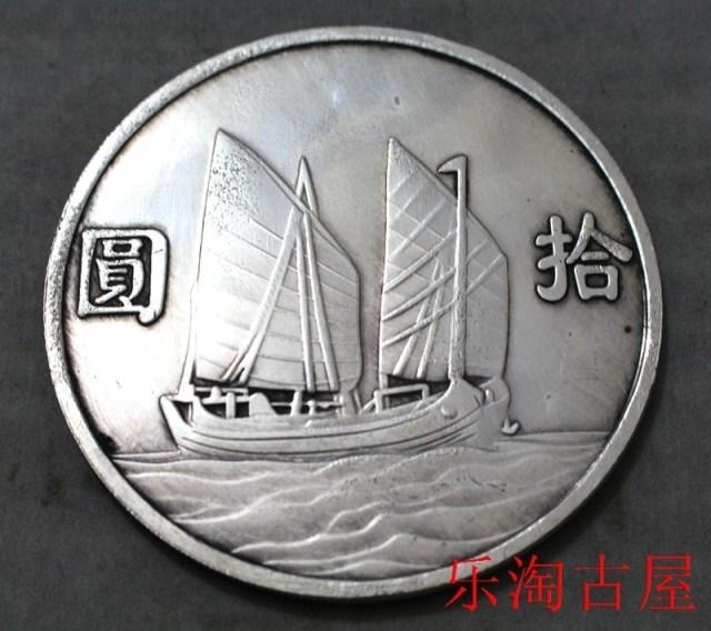 The Head Of Sun Yat Sen 10 Yuan Big China Silver One