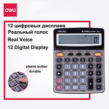 Deli Calculator Plastic Button Real Voice 12 digital Electronic for Office Business Grocery Store Accounting