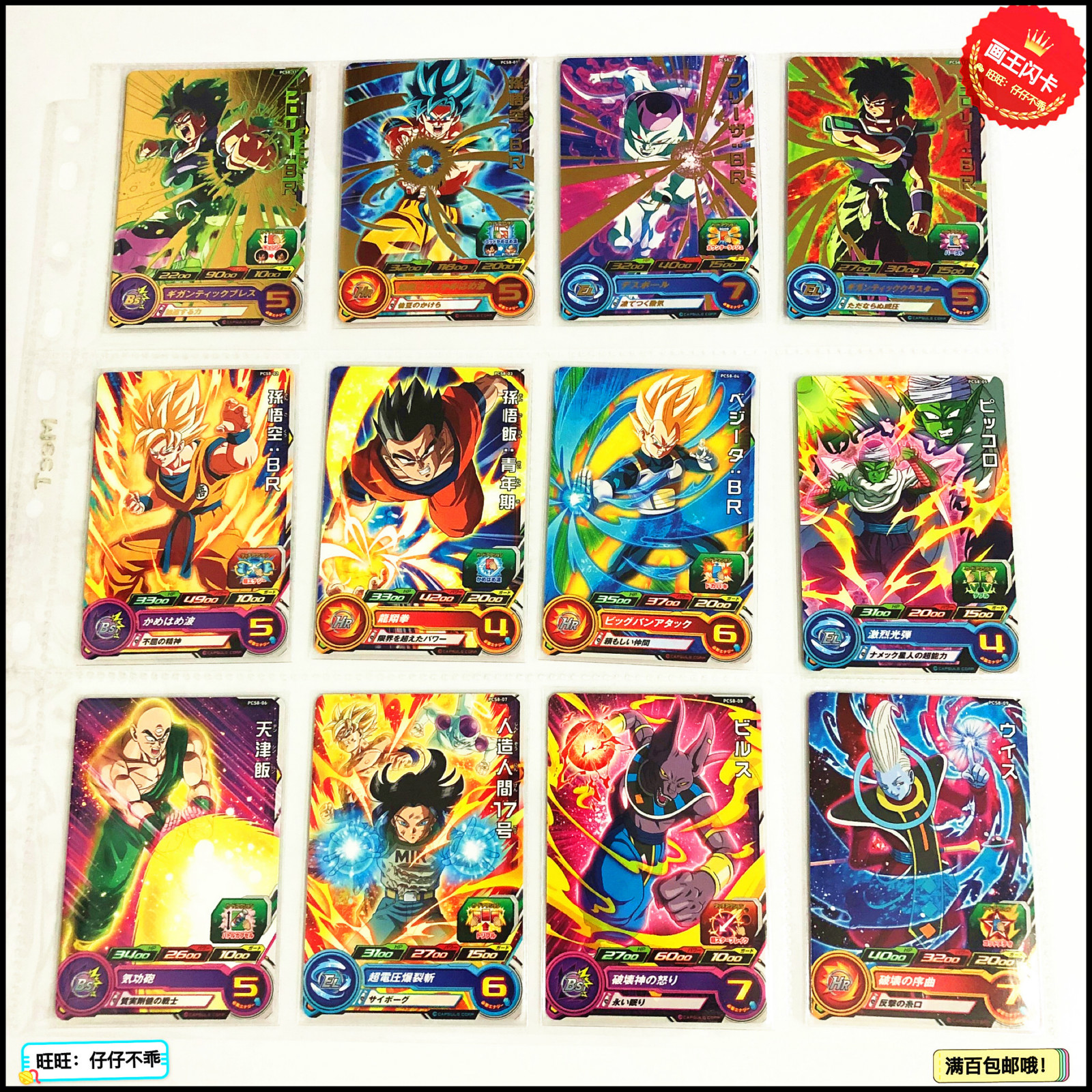 Japan Original Dragon Ball Hero PCS8 Broli God Super Saiyan Goku Toys Hobbies Collectibles Game Collection Anime Cards