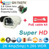 Ultra HD 2K IP Camera Upto 4mp 5mp 1080P High Power LED Night Vision Outdoor CCTV
