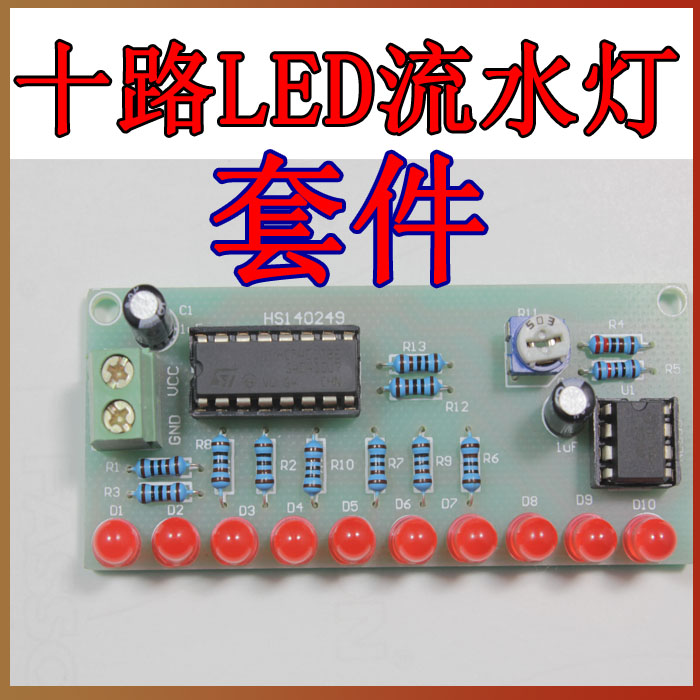 NE555+CD4017 Light Water Lantern special ten light water lamp kit supporting information electronic production DIY information searching and retrieval
