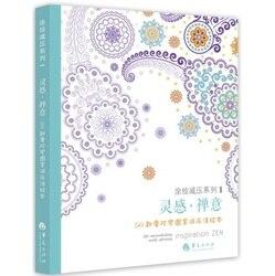إلهام ZEN 50 Mandalas مضاد للإجهاد (المجلد 3) ، كتب تلوين للكبار كتاب إبداعي فني