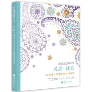 Image 1 - แรงบันดาลใจเซน50 Mandalasป้องกันความเครียด(ฉบับที่3),หนังสือระบายสีสำหรับผู้ใหญ่ศิลปะสร้างสรรค์หนังสือ