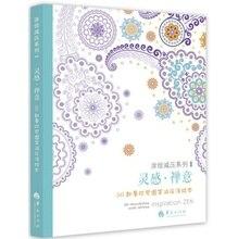 インスピレーション禅50 mandalas抗ストレス(3巻)、塗り絵用大人芸術創造ブック