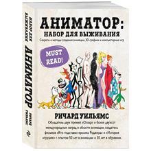 Аниматор: набор для выживания. Секреты и методы создания анимации, 3D-графики и компьютерных игр (Ричард Уилья