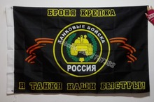 Tank Troops Russian Army Flag hot sell goods 3X5FT 150X90CM Banner brass metal holes RA07