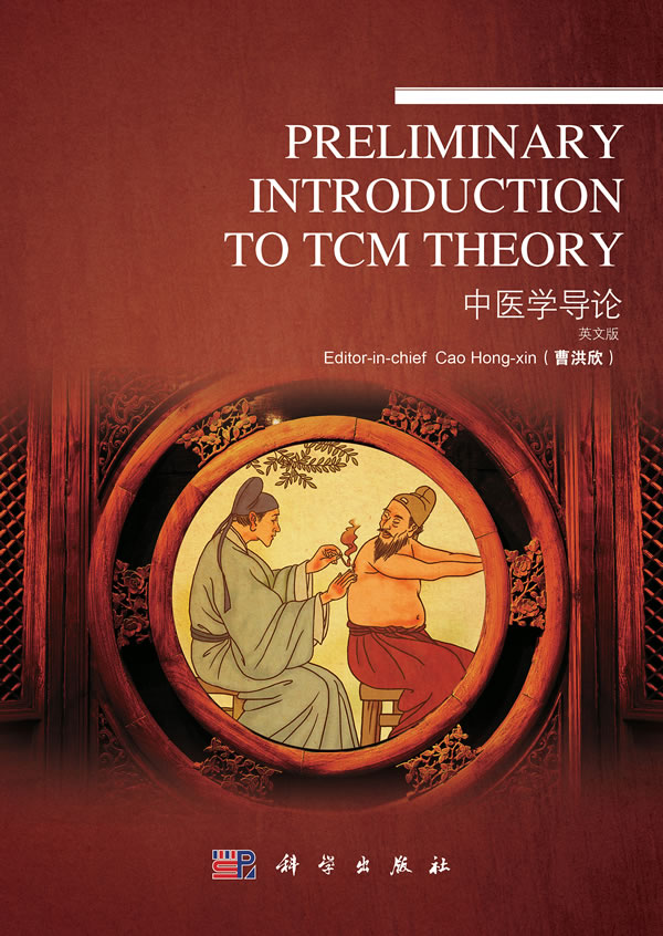 PRELIMINARY INTRODUCTION TO TCM THEORY adult English paperback Book School textbook knowledge is priceless and no borders 33 in Books from Office School Supplies