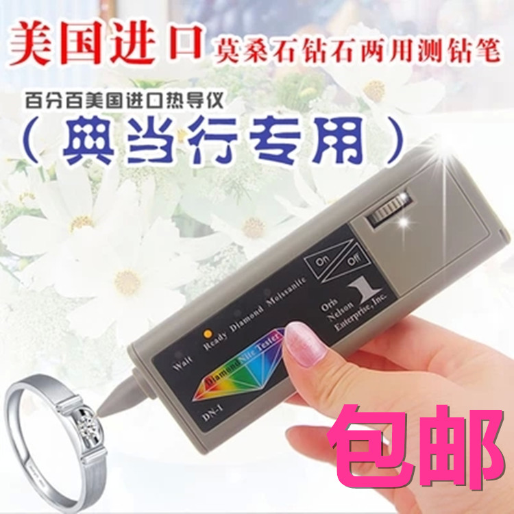 Free Shipping Jewelry Tools Diamond and Moissanite Tester Selector Diamond Detector купить в Москве 2019