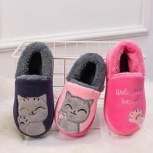 Мужской женский Тапочки для малышей Детские домашние тапочки для девочек хлопок мультфильм зимние тапочки для мальчиков домашняя Спальня детские мягкие Туфли без каблуков