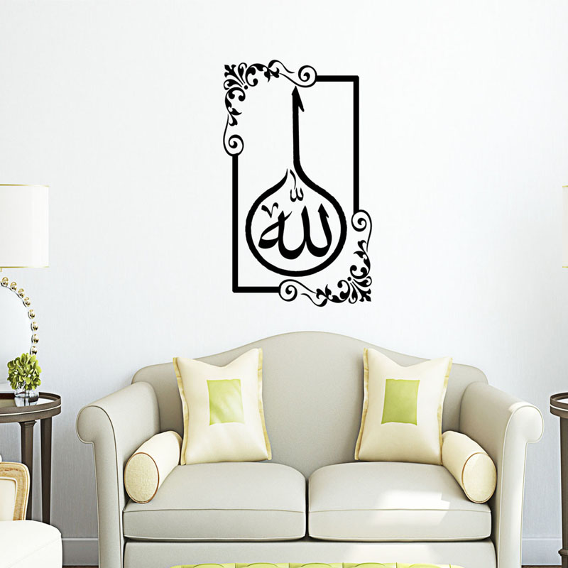 ჱFlower Pattern Frame Islamic Art Calligraphy Wall Sticker Living ...